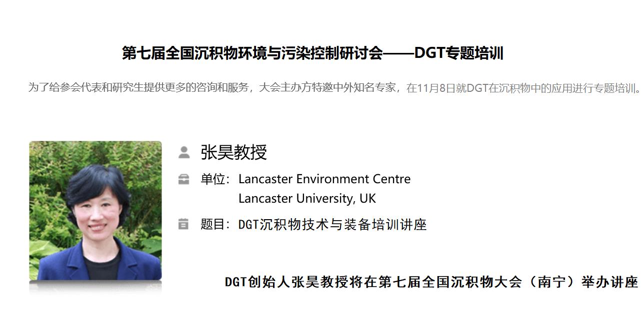 第七届全国沉积物大会——DGT(梯度扩散薄膜)技术专题培训会将在广西南宁召开