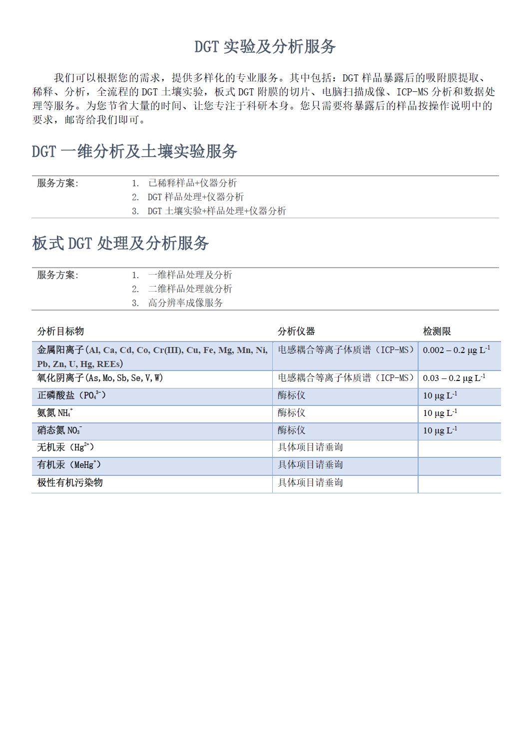 DGT实验及分析服务.png